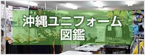 沖縄ユニフォーム図鑑