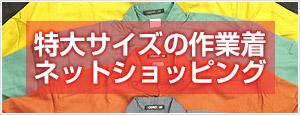 3Lサイズも特大サイズもお任せ!作業服のネットショッピング