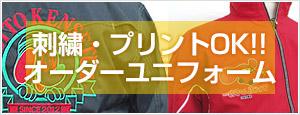 オリジナル刺繍やロゴ印刷もお任せ!沖縄のオーダーユニフォーム最新リスト