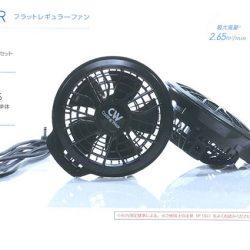 (2019年モデル)空調風神服フラットレギュラーファン RD9920R
