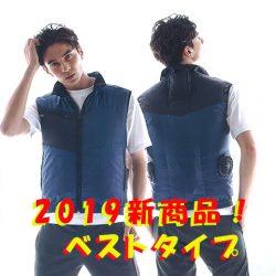 KU95990 空調風神服ベスト(2019新商品)