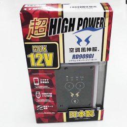 (2020新型/最強クラス12V)リチウムイオンバッテリーセット RD9090J