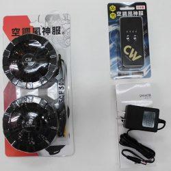 数量限定!セットで6,900円(税別)小型バッテリー&ネジ式ファン