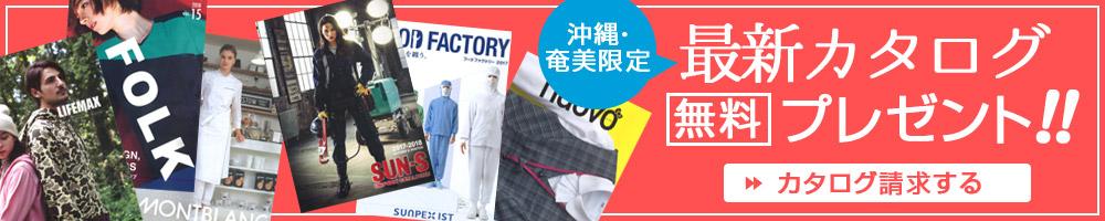 作業服や飲食店制服、事務服・医療白衣のユニフォームカタログを無料プレゼント