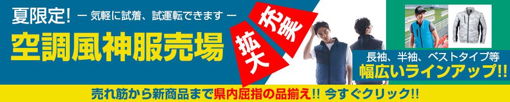 夏限定!空調風神服の売場拡大!沖縄県内でも豊富な品揃えです!