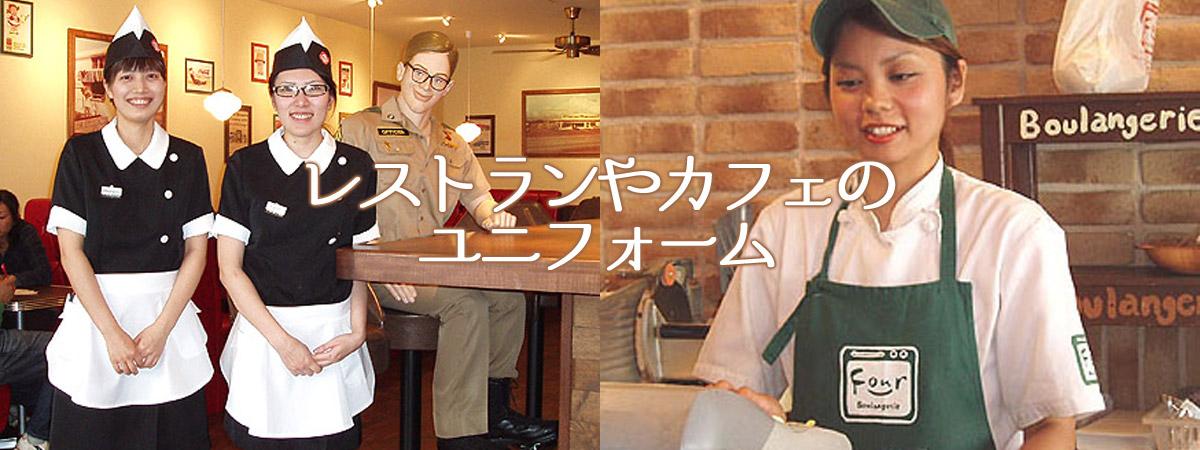 レストランなどの飲食店制服