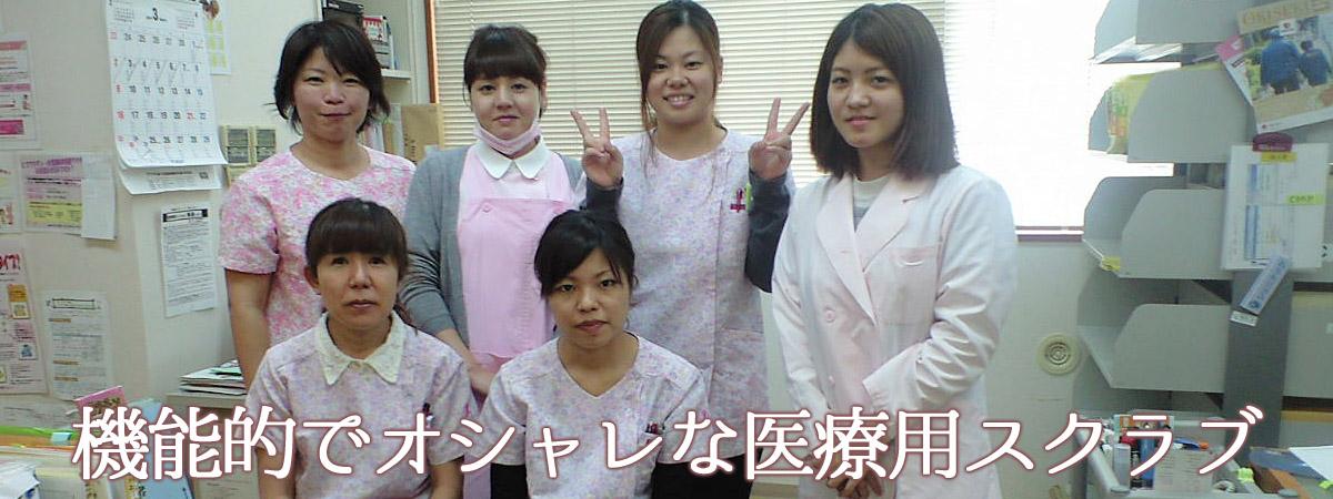 病院の制服、医療用スクラブ