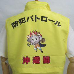 沖縄県遊技協同組合