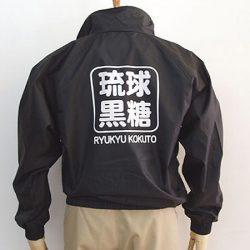 琉球黒糖(株)