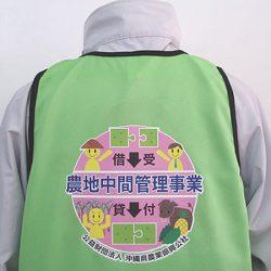 沖縄県農業振興公社