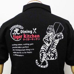タイガーキッチン