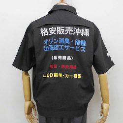 格安販売沖縄