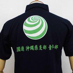 日本造園組合連合会(造園連) 沖縄県支部 青年部